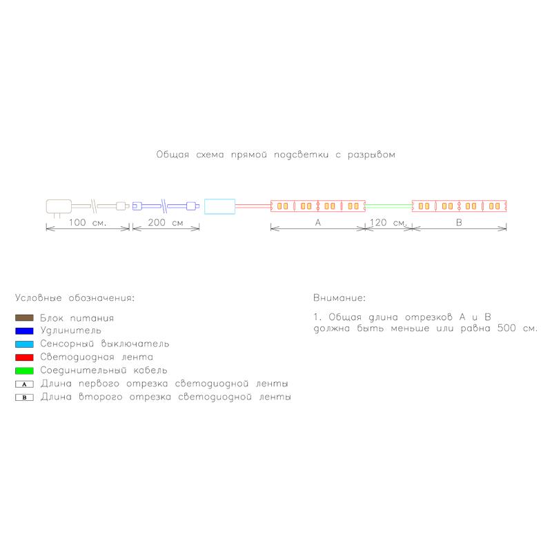 Схема прямой подсветки с разрывом с сенсорным выключателем фото