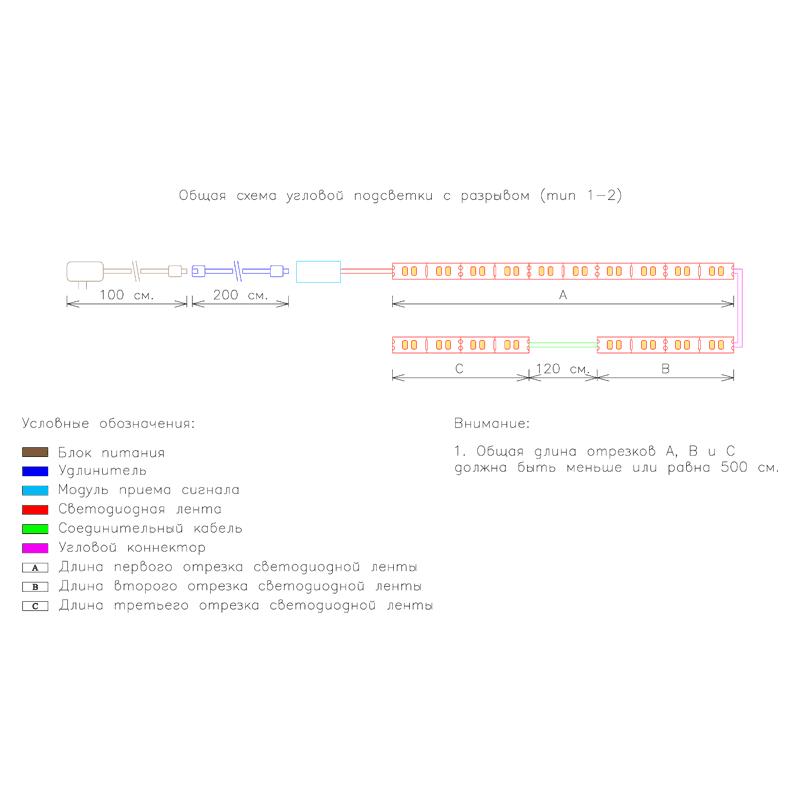 Общая схема угловой подсветки с разрывом с модулем приема сигнала тип 1-2 фото