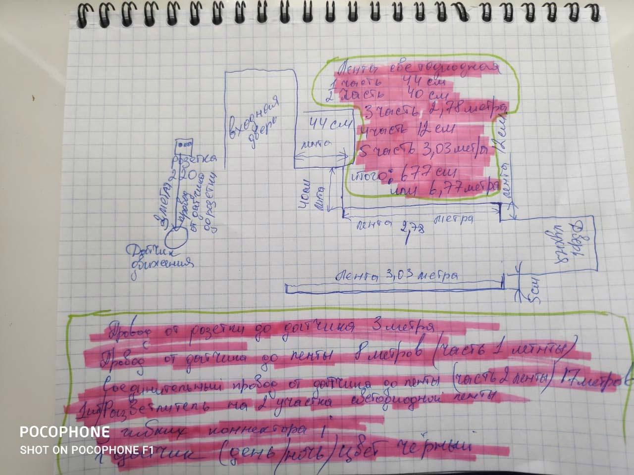 Схема подсветки Александр 4_05_20 фото