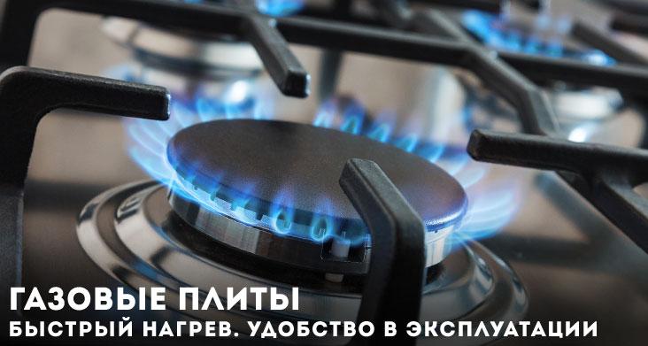 какие бывают плиты для кухни — газовые фото
