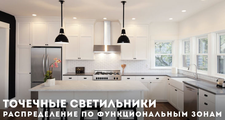 как расположить светильники на потолке на кухне фото