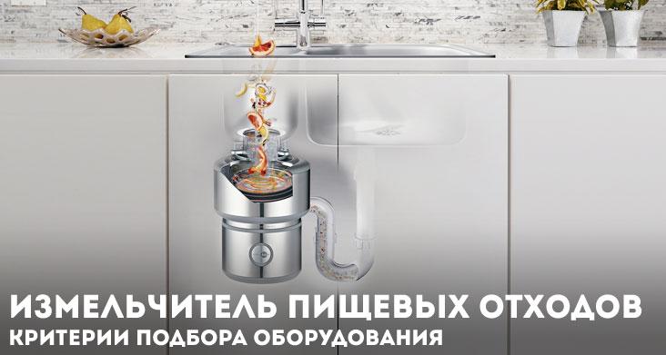 как выбрать измельчитель пищевых отходов для кухни фото