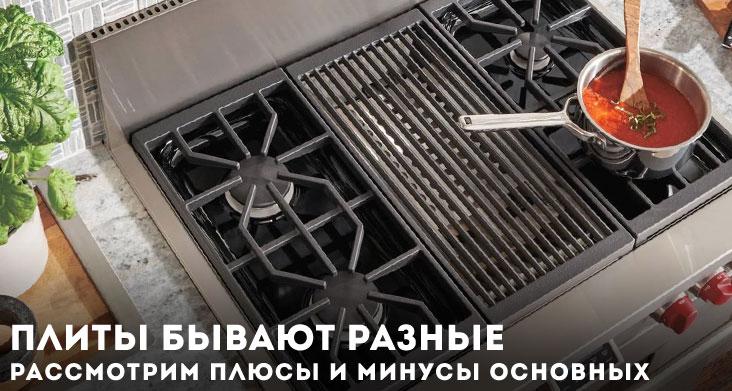 какие бывают плиты для кухни фото