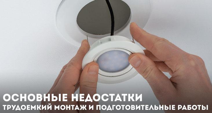 недостатки точечных светильников фото