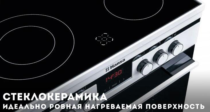 виды электрических плит для кухни — стеклокерамическая фото