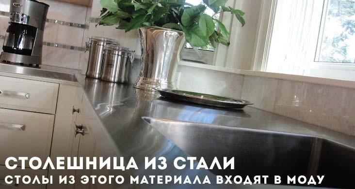 кухонная столешница из стали фото