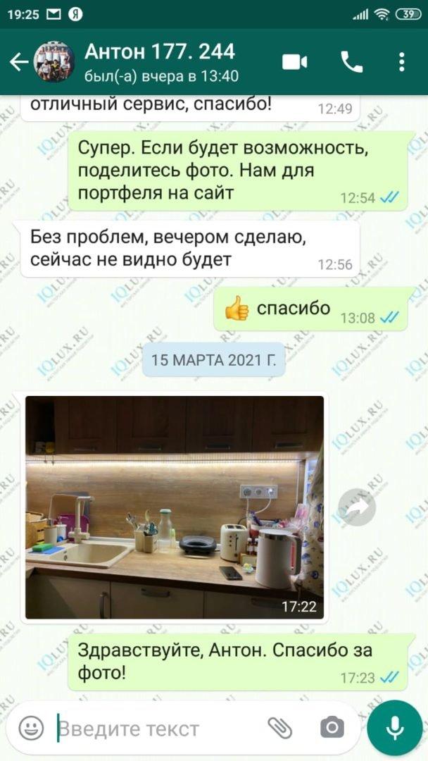 Отзыв Iqlux - Антон Санкт-Петербург 26_02_21 фото