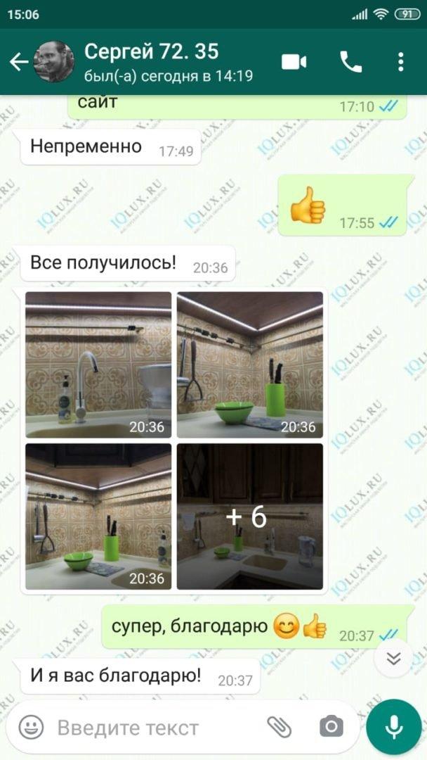 Отзыв Iqlux - Сергей Подольск 24_03_21
