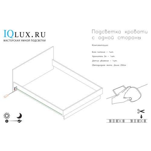 Подсветка для кровати с ИК датчиком движения (одна сторона): лента Lux фото