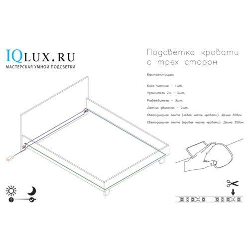 Подсветка для кровати с ИК датчиком движения (три стороны): лента Lux фото