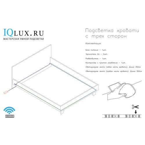 Подсветка для кровати с RF пультом управления (три стороны): лента Lux фото